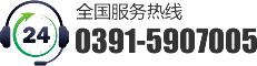 0391-5907005 13939154343